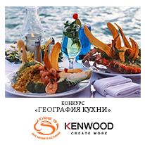 Умеете готовить национальные блюда – ждем вас на конкурсе телеканала «Кухня ТВ».