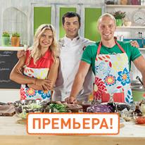«Кухня ТВ» представляет премьеру сезона – «Ужин с первого взгляда»!