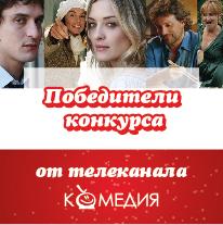 Телеканал «Комедия ТВ» объявляет победителей киновикторины!