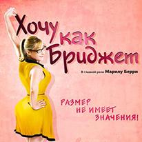 Телеканал «Комедия ТВ» представляет фильм «Хочу как Бриджет»!