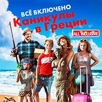 Телеканал «Комедия ТВ» представляет фильм «Все включено. Каникулы в Греции»!