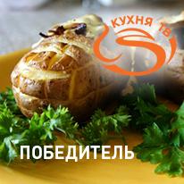 Телеканал «Кухня ТВ» поздравляет победителя конкурса «Снова в школу»!