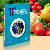 Телеканал «Кухня ТВ» представляет книгу «111 лучших рецептов для мультиварок со всего мира»