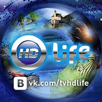 В группе телеканала «HD Life» «ВКонтакте» больше 2 тысяч участников!
