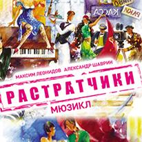 Телеканал «Комедия ТВ» приглашает на мюзикл «Растратчики»!