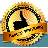 Голосуйте за любимые телеканалы холдинга «Ред Медиа»! Определите обладателя приза «Выбор телезрителей»!