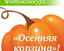 Телеканал «Кухня ТВ» запускает фотоконкурс «Осенняя корзина»!