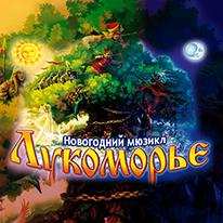 Телеканал «Комедия ТВ» приглашает на мюзикл «Лукоморье»!