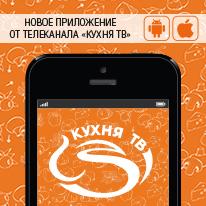 Телеканал  «Кухня ТВ» модернизировал мобильное приложение!