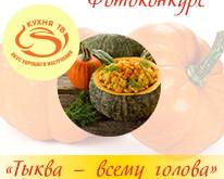 Телеканал «Кухня ТВ» проводит фотоконкурс «Тыква – всему голова»!
