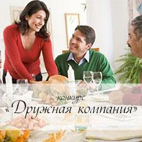 Телеканал «Кухня ТВ» запустил фотоконкурс «Дружная компания»!