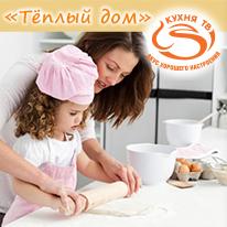 «Тёплый дом» – новый фотоконкурс от телеканала «Кухня ТВ»!
