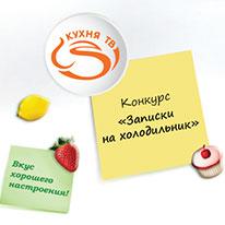 Новый конкурс от телеканала «Кухня ТВ» – «Записки на холодильник»!