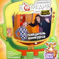 Телеканал «Комедия ТВ» завершил поиск «Crazy кадров»!