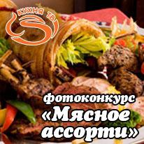 Телеканал «Кухня ТВ» запустил новогодний фотоконкурс «Мясное ассорти»!