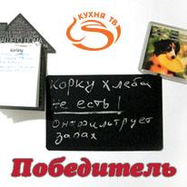 Телеканал «Кухня ТВ» подвел итоги конкурса «Записки на холодильник»!