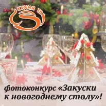 Новый конкурс от телеканала «Кухня ТВ» – «Закуски к новогоднему столу»!