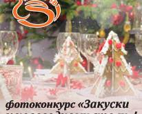 Конкурс «Закуски к новогоднему столу» продлен!
