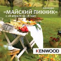 «Майский пикник» с телеканалом «Кухня ТВ»