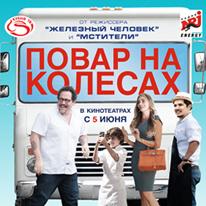 При поддержке телеканала «Кухня ТВ» в российский прокат выходит комедия «Повар на колесах»