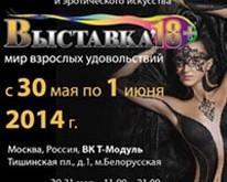 Телеканал «Русская ночь» приглашает окунуться в мир взрослых удовольствий!