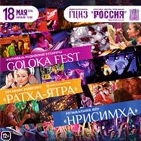 Телеканал «Индия ТВ» приглашает на фестиваль «Goloka Fest»