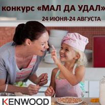 Конкурс «Мал да удал» от телеканала «Кухня ТВ»!