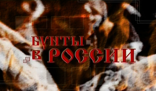 Бунты в России