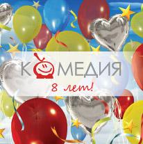 У телеканала «Комедия ТВ» День рождения!