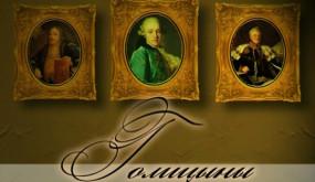 Российские династии