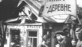 Из истории советского периода