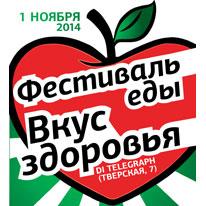 Телеканал «Кухня ТВ» приглашает на фестиваль еды «Вкус здоровья»