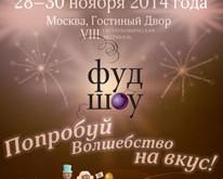 Телеканал «Кухня ТВ» – информационный партнер фестиваля «ФУД ШОУ»