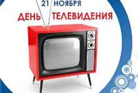 21 ноября день телевидения векипедия есть, рисковать
