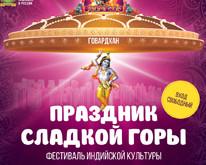Телеканал «Индия ТВ» приглашает на самое яркое ТОРТ-шоу Москвы!