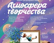 Телеканал «Кухня ТВ» приглашает на Международную выставку-продажу «Атмосфера творчества»
