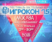 «Игрокон 2015» пройдет при инфоподдержке телеканала «Кухня ТВ»