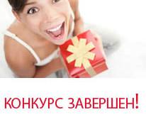 Поздравляем победителя конкурса «Улыбка в подарок»!