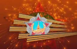 Майские премьеры телеканала «Ля-минор» посвящены празднованию Дня Победы!