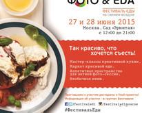 Телеканал «Кухня ТВ» приглашает на фестиваль еды «ФОТО&EDA»