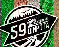 Телеканал «Авто Плюс» – инфопартнер экспедиции «59-я широта»