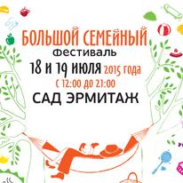 Телеканал «Кухня ТВ» приглашает на «Большой Семейный Фестиваль»