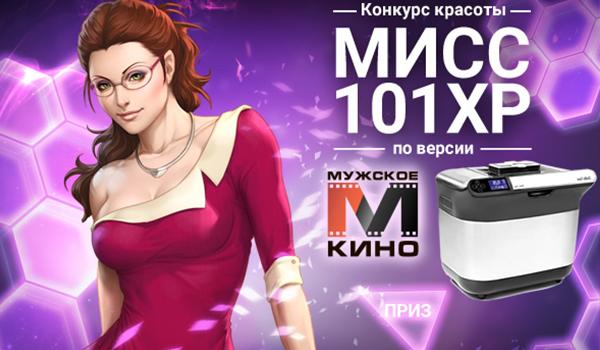 Участвуйте в конкурсе «Мисс 101 XP» и выиграйте приз от телеканала «Мужское кино»!
