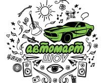 «Авто Плюс» приглашает на главное автомобильное событие лета!