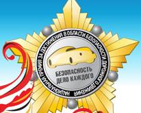 Телеканал «Авто Плюс» – информационный партнер Национальной премии «Безопасность – дело каждого!»
