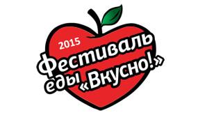 Телеканал «Кухня ТВ» приглашает на гастрономический фестиваль «Вкусно!»
