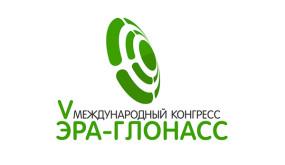 Телеканал «Авто Плюс» – информационный партнер Международного конгресса «ЭРА-ГЛОНАСС»