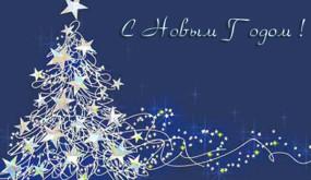Телеканал «365 дней ТВ» поздравляет с Новым годом!