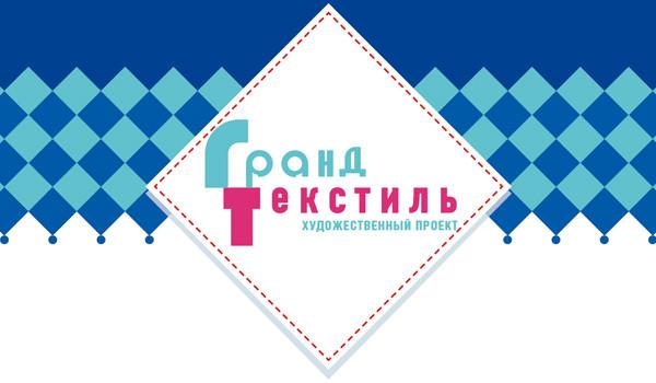 Выставка-продажа «ГРАНД ТЕКСТИЛЬ» пройдет при инфоподдержке телеканала «Комедия ТВ»