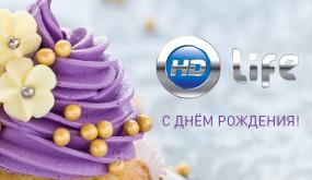 Телеканал «HD Life» отмечает День рождения!